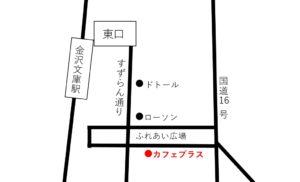 金沢文庫駅すぐのWifi・電源のあるゆっくりできる穴場カフェ「カフェプラス」へのアクセス