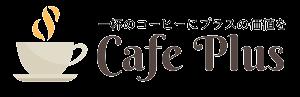 【カフェプラス】金沢文庫の穴場カフェ